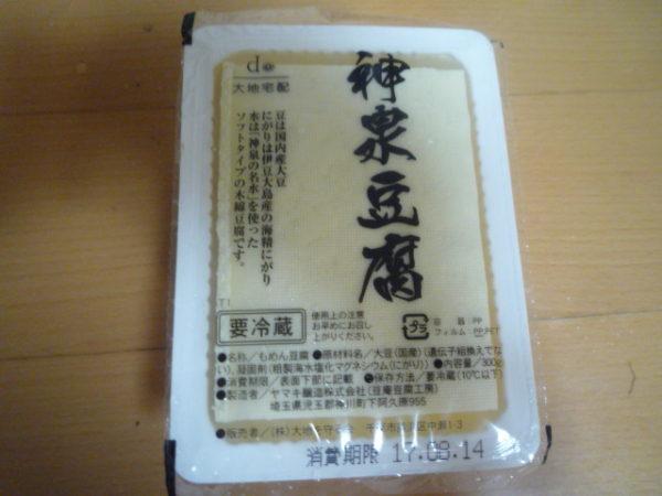 大地宅配 豆腐