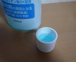 歯周病 液体歯磨き