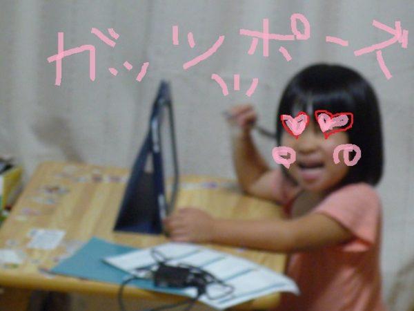 子供ICT教材